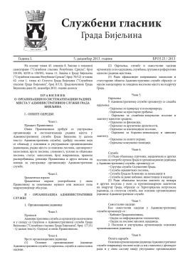 Службени гласник Града Бијељина број 25-13 од 05.12