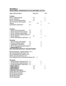 pdf - Шумарски Факултет