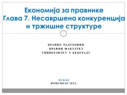 Економија за правникe Глава 7. Несавршена конкуренција и