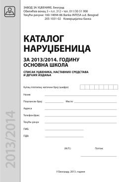 КАТАЛОГ НАРУЏБЕНИЦА