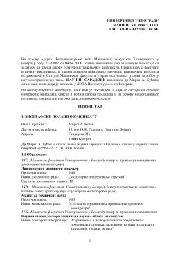ИЗВЕШТАЈ - Машински факултет
