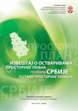 Припрему извештаја извршила Републичка агенција за