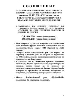 Soopstenie za zaverka na leten semestar na FZNH vo Skopje vo