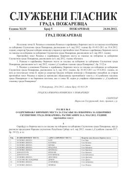 Службени гласник Града Пожаревца бр.5