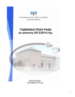 ГОДИШЊИ ПЛАН РАДА за школску 2013/2014.год.