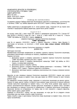 """""""SAVA"""" Šabac 2013"""