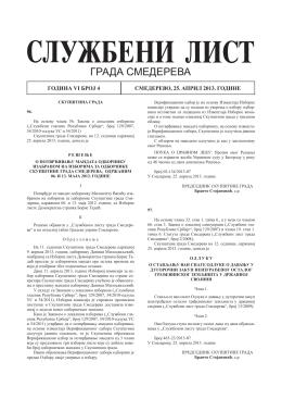 Службени лист града Смедерева (број 4. 2013)