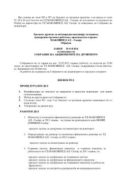 превземи - Комисија за хартии од вредност