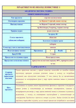 5. Praktikum iz neohelenistike 1