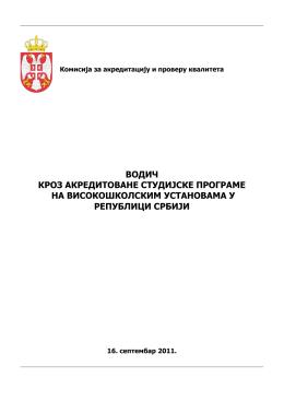Универзитет у Београду - Univerzitet UNION NIkola Tesla