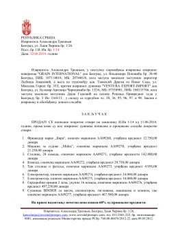 РЕПУБЛИКА СРБИЈА Извршитељ Александра Трешњев