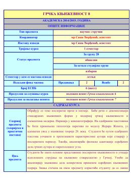 6. Grčka književnost 8