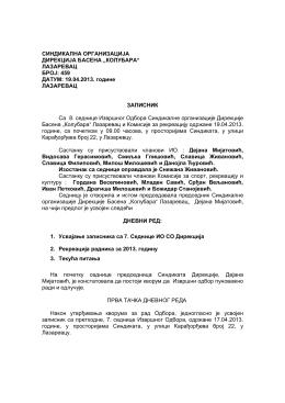 """синдикална организација дирекција басена """"колубара"""""""