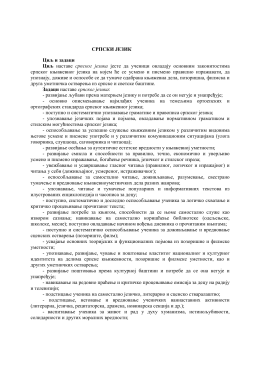 СРПСКИ ЈЕЗИК Циљ и задаци Циљ наставе српског језика јесте