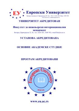 Eвропски Универзитет