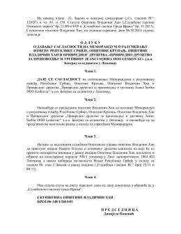 Odluka o davanju saglasnosti na Memorandum o razumevanju