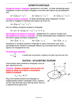 momenti inercije hajgens - [tajnerova teorema