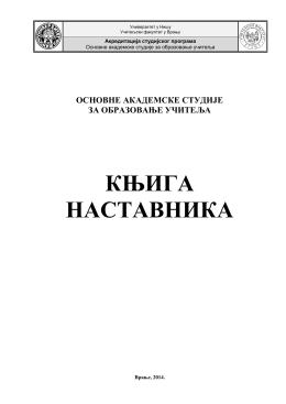 књига наставника 2014. - Učiteljski fakultet u Vranju