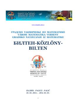 """БИЛТЕН-KÖZLÖNY- BILTEN - """"MIROSLAV ANTIĆ"""""""