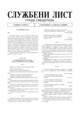 Службени лист града Смедерева (број 5. 2013)