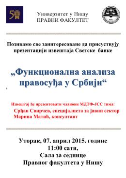 """""""Функционална анализа правосуђа у Србији"""", уторак 07. април"""