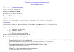 Info - Универзитет у Крагујевцу