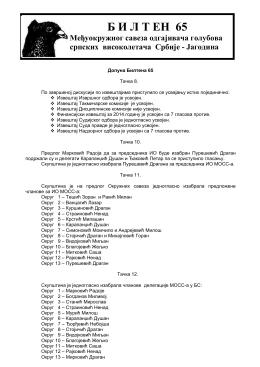 Dopuna biltena 65 - Međuokružni savez Srbije