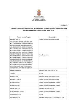 17.04.2015. списак пријемника дигиталног телевизијског сигнала