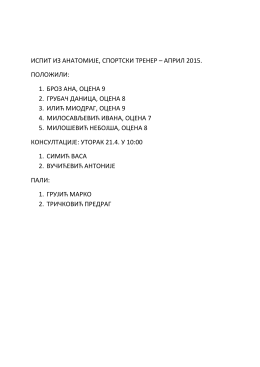 Резултати испита из Анатомије (СТ)