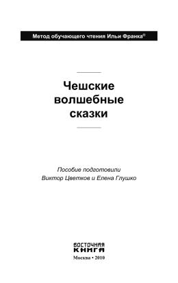 Фрагмент в pdf - Метод чтения Ильи Франка