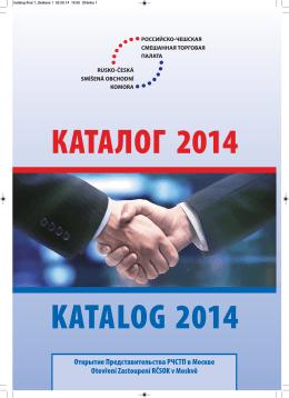 Каталог РЧСТП 2014 - Российско–Чешской смешанной торговой