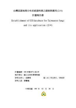台灣真菌地理分布系統資料庫之建制與應用(2/4) - 自然保育網