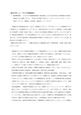 く富山大学チ ム 3 月 28 日調査報告ノ ģΙţŐË º ļ>ĞûĞáģÎ ĞŋģÎ? |Š
