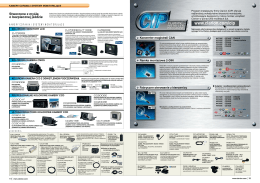 Rear vision camera & Monitor / CIP