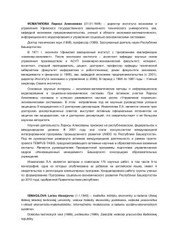 ИСМАГИЛОВА Лариса Алексеевна (01.01.1949