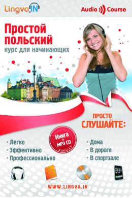 E-books. Простой польский LingvaIn