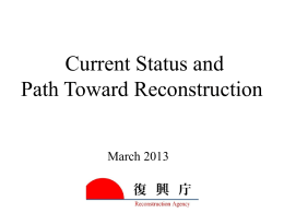 Current Status and Path Toward Reconstruction