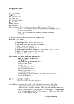 ODIA RESUME OF GAYATRIBALA PANDA