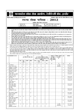 PSC advt. 2012.pmd