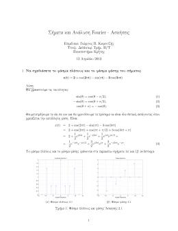 Συμπληρωματικό Υλικό (Ανάλυση σε Σειρές Fourier