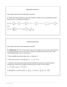 Binomna formula i redovi
