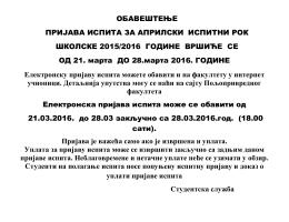 Пријава испита за априлски испитни рок школске 2015/2016