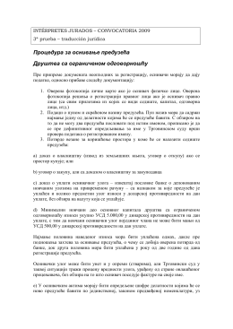 Serbio jurídico