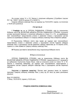 (члана и заменика члана) у проширени састав органа