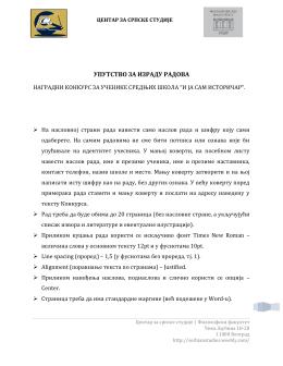 File - Центар за српске студије