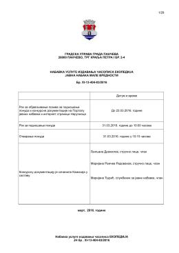 Конкурсна документација-набавка услуге издавања