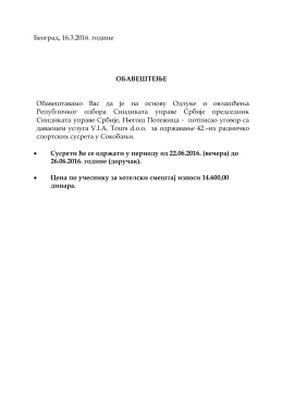 Београд, 16 - Синдикат Управе Србије