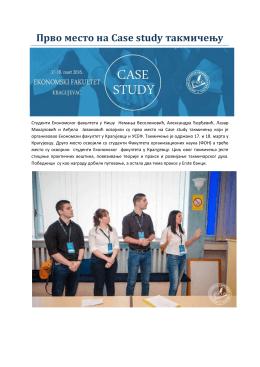 Прво место на Case study такмичењу