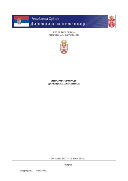 ажурирано 21. март 2016. - ДИРЕКЦИЈА ЗА ЖЕЛЕЗНИЦЕ