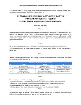 пропозиције пионирске флег лиге србије у15 у